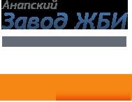 oao-anapsky-zavod-zhbi